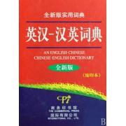 英汉-汉英词典(全新版缩印本)(精)