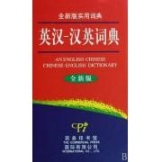 英汉-汉英词典(全新版实用词典)(精)