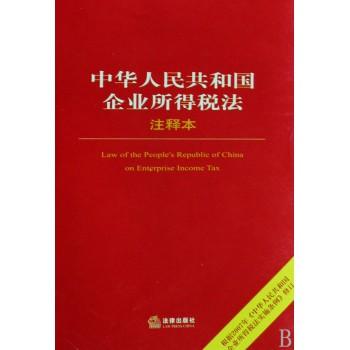 中华人民共和国企业所得税法注释本(根据2007年中华人民共和国企业所得税法实施条例修订)