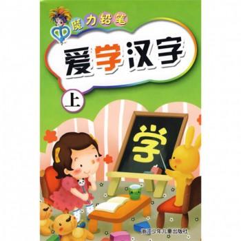 爱学汉字(上)/魔力铅笔