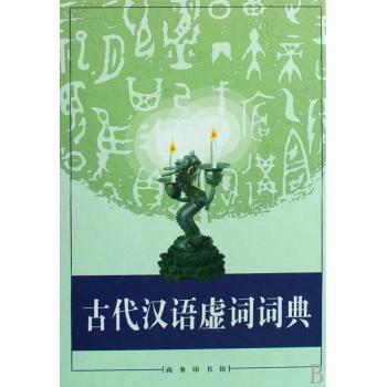 古代汉语虚词词典(精)