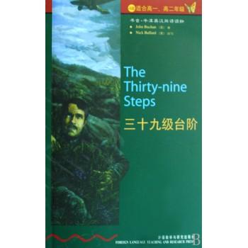 三十九级台阶(4级适合高1高2)/书虫牛津英汉双语读物