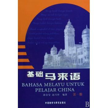 基础马来语(1)