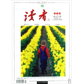 读者(合订本春季卷2009.1-6总第438-443期)
