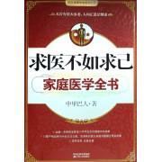 求医不如求己家庭医学全书(附光盘)/国医健康绝学系列
