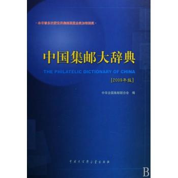 中国集邮大辞典(2009年版)(精)