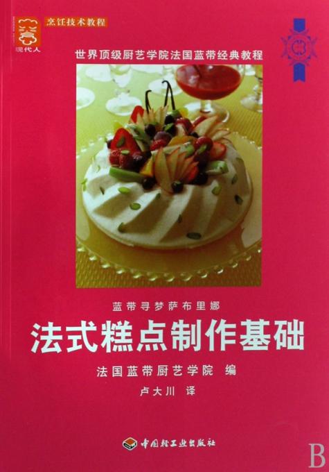 法式世界v世界教程(厨艺顶级糕点基础法国蓝带proe学院画图图片