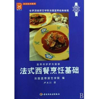 法式西餐烹饪基础(世界**厨艺学院法国蓝带经典教程)