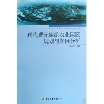 现代观光旅游农业园区规划与案例分析/社会主义新农村建设实务丛书