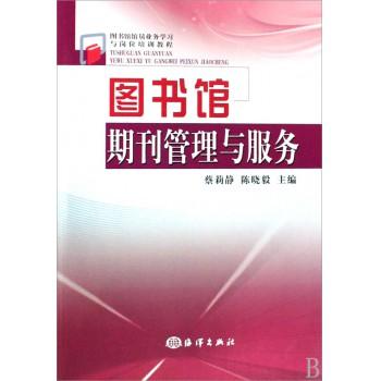 图书馆期刊管理与服务(图书馆馆员业务学习与岗位培训教程)