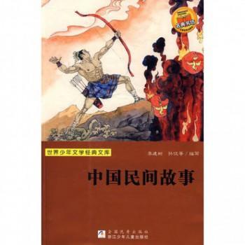 中国民间故事/世界少年文学经典文库
