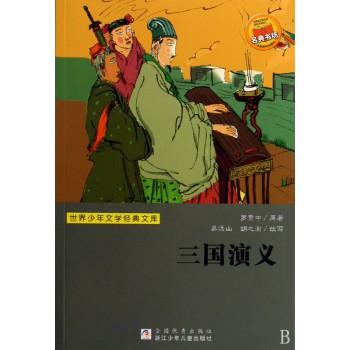 三国演义/世界少年文学经典文库