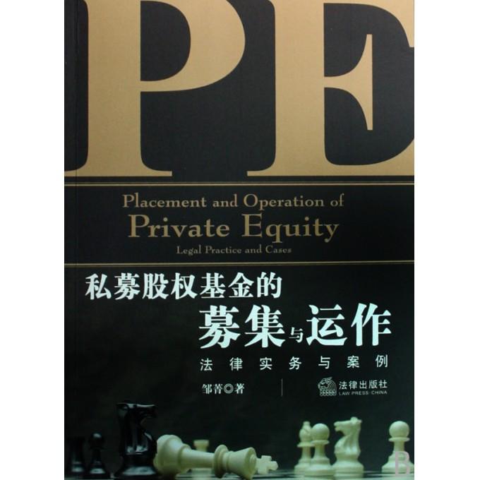 【私募股权投资,运作方式】