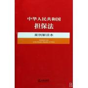 中华人民共和国担保法案例解读本