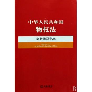 中华人民共和国物权法案例解读本