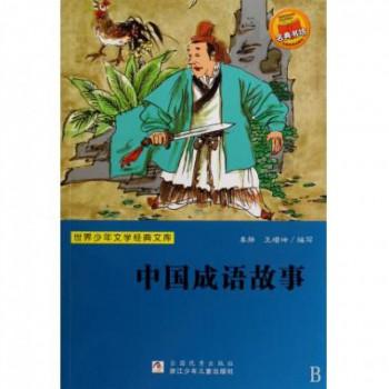 中国成语故事/世界少年文学经典文库