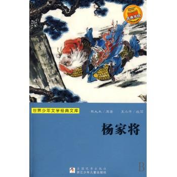 杨家将/世界少年文学经典文库