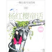 一棵长着耳朵的树/杨红樱童话珍藏版