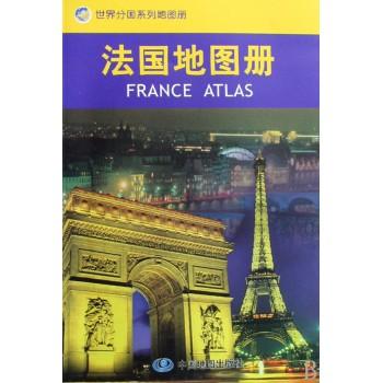 法国地图册/世界分国系列地图册