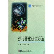 现代催化研究方法/中国科学院研究生教学丛书