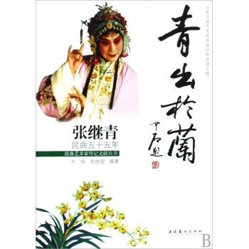 青出于兰(张继青昆曲五十五年)/昆曲艺术家传记文献丛书
