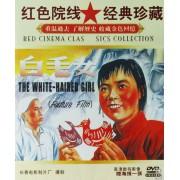 DVD白毛女(红色院线经典珍藏)
