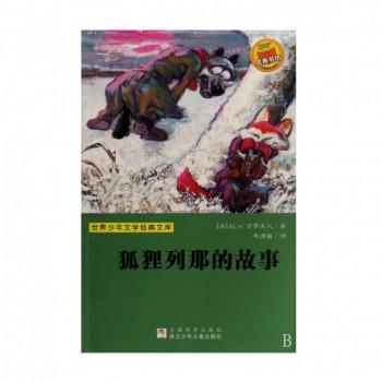 狐狸列那的故事/世界少年文学经典文库