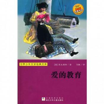 爱的教育/世界少年文学经典文库