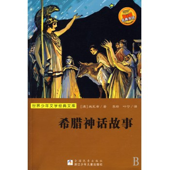 希腊神话故事/世界少年文学经典文库