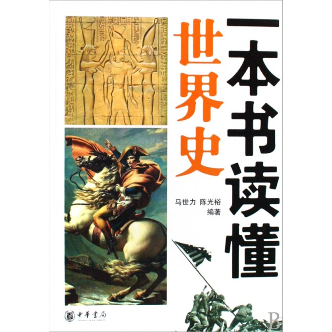 一本书读懂世界史