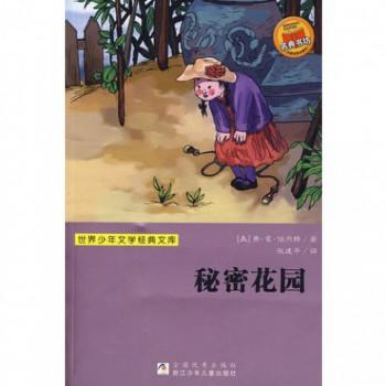秘密花园/世界少年文学经典文库