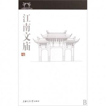 江南文庙/江南建筑文化丛书