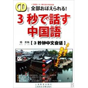 CD3秒钟中文会话(附书)