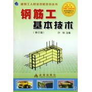 钢筋工基本技术(修订版)/建筑工人职业技能培训丛书