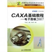 CAXA基础教程--电子图板2007(中等职业学校机电类规划教材)/计算机辅助设计与制造系列