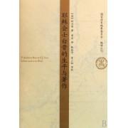 耶稣会士白晋的生平与著作/国家清史编纂委员会编译丛刊