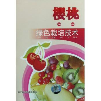 DVD樱桃绿色栽培技术