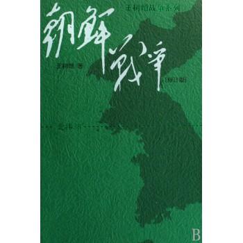 朝鲜战争(修订版)/王树增战争系列