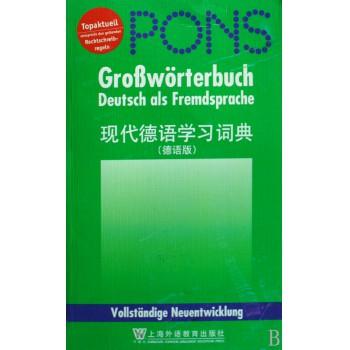 现代德语学习词典(德语版)