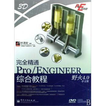 完全精通Pro\ENGINEER野火4.0中文版综合教程(附光盘)/Pro\E开发院