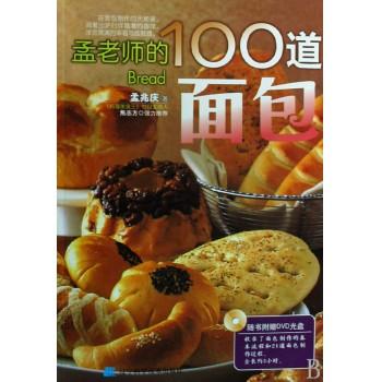 孟老师的100道面包(附光盘)