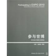 参与世博(学生设计竞赛方案精选2010)