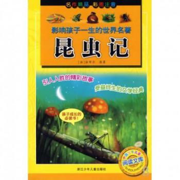 昆虫记(彩图注音)/影响孩子一生的世界名著