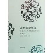 历代曲话汇编(新编中国古典戏曲论著集成共3册)(精)