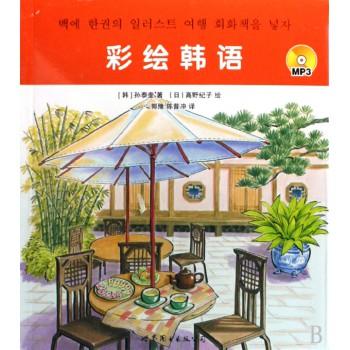 彩绘韩语(附光盘)