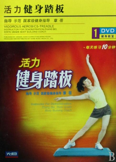 DVD活力健身踏板