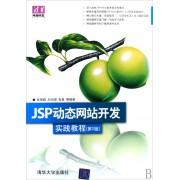 JSP动态网站开发实践教程(第2版)/清华电脑学堂
