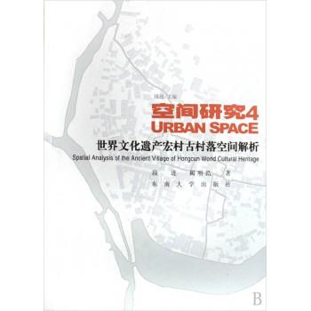 空间研究(4世界文化遗产宏村古村落空间解析)