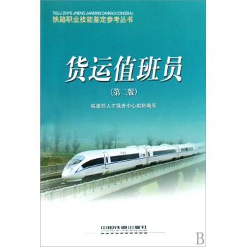 货运值班员/铁路职业技能鉴定参考丛书