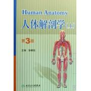 人体解剖学(上下)(精)